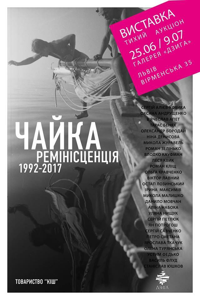 """""""ЧАЙКА. Ремінісценція 1992-2017"""""""